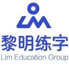湖南省黎明文化艺术教育咨询有限公司